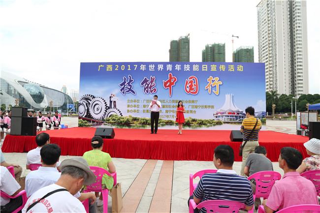 技能中国行活动现场