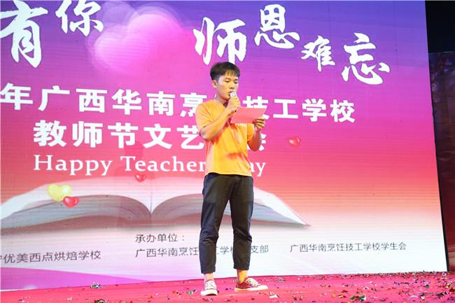 2017教师节晚会精彩瞬间